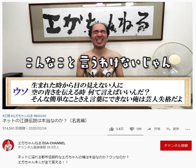 100万人突破YouTuber江頭2:50
