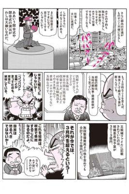 小林氏の漫画