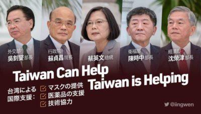 蔡英文 Tsai Ing-wen Twitter
