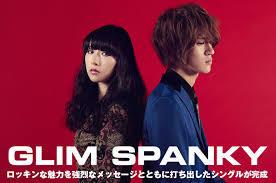 ロックユニット「GLIM SPANKY」