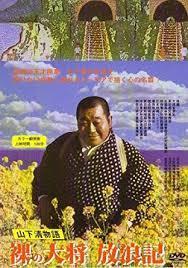 裸の大将放浪記(1981年)