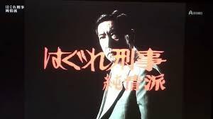 はぐれ刑事純情派(1991年)