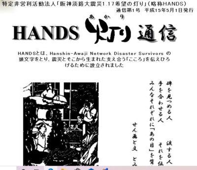 hands公式サイトより