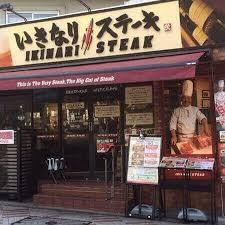 「いきなり!ステーキ」