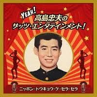 ニッポン・トウキョー・ケ・サラ・サラ