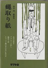 蝿取り紙―和田周戯曲集
