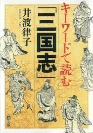 『キーワードで読む「三国志」』潮出版社