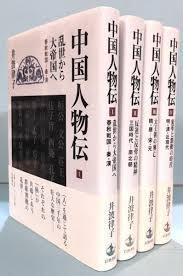 『中国人物伝』