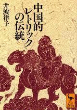 『中国的レトリックの伝統』