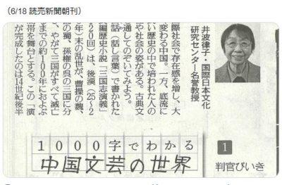井波 律子氏新聞寄稿