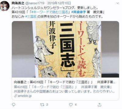 #井波 律子Twitter