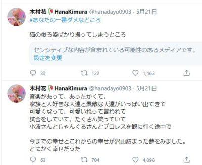木村花twitter