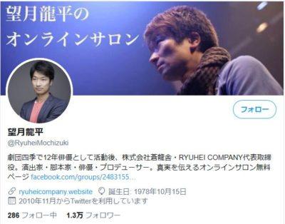 望月龍平氏のツイッター