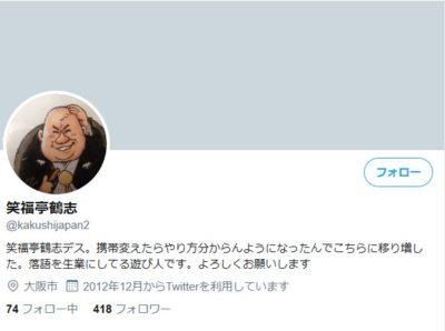 笑福亭鶴志Twitter