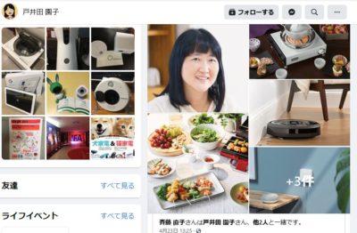 戸井田園子Facebook