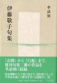 伊藤敬子句集
