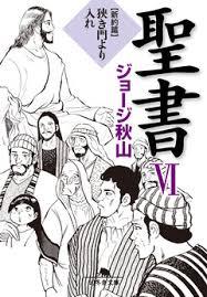 漫画版『聖書』