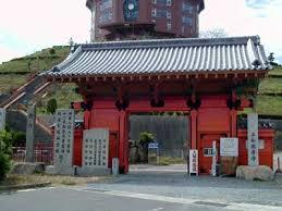 豊清山平和観音寺