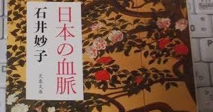 『日本の血脈』