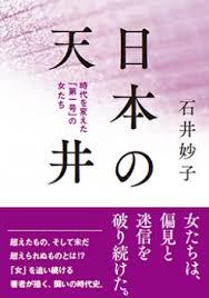 『日本の天井 時代を変えた「第一号」の女たち』