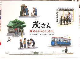 絵本「茂(しげ)さん―鎌倉長谷のむかしむかし」