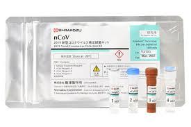 島津製作所唾液PCR検査
