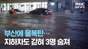 釜山(プサン)に集中豪雨