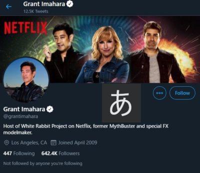 Grant Imahara twitter