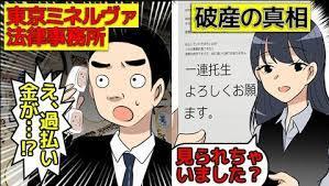 東京ミネルヴァ破産漫画