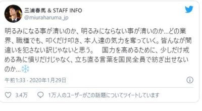 三浦春馬twitter