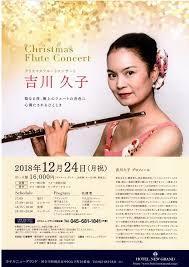 フルート奏者の吉川久子