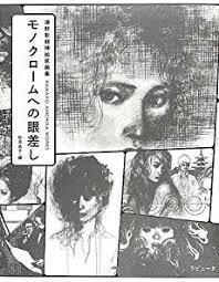 モノクロームへの眼差し~濱野彰親挿絵原画集』