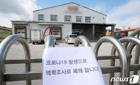 閉鎖されたキムチ工場