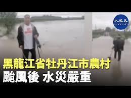 黒竜江省牡丹江市の状況
