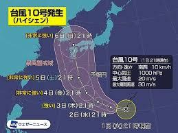 台風10号進路予測
