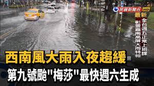 台風9号被害状況