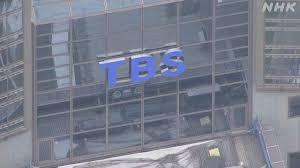 やらせ番組が頻発のTBS