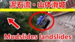 インド中国国境の地滑り