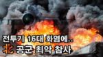 戦闘機16機が爆発炎上