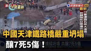 天津で30メートルの鉄道橋崩落
