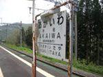 「列車が1本も停まらない駅」奥羽本線赤岩駅