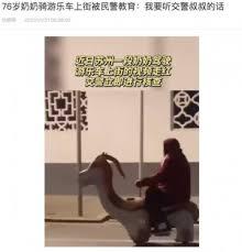 幼児用の動く乗り物で帰宅した76歳女性