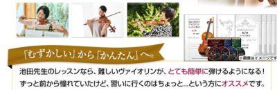 たった30分で弾ける!ヴァイオリン講座